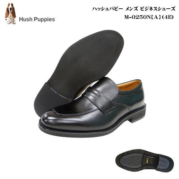 ハッシュパピー靴メンズビジネスシューズ新型M0250N(A)M-0250N(A)4E黒ブラックスムース天然皮革日本製大塚製靴Hu