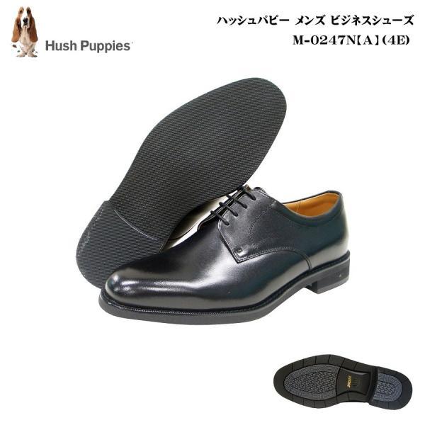 ハッシュパピー靴メンズビジネスシューズ新型M0247N(A)M-0247N(A)4E黒ブラックスムース天然皮革日本製大塚製靴Hu