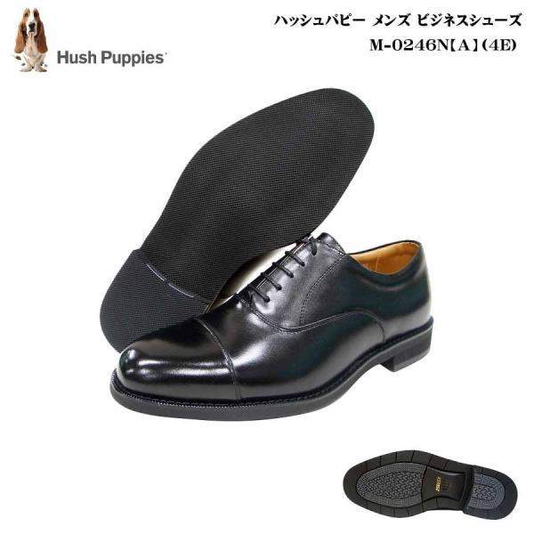 ハッシュパピー靴メンズビジネスシューズ新型M0246N(A)M-0246N(A)4E黒ブラックスムース天然皮革日本製大塚製靴Hu