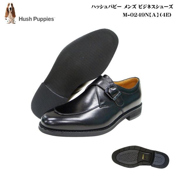 ハッシュパピー靴メンズビジネスシューズ新型M0249N(A)M-0249N(A)4E黒ブラックスムース天然皮革日本製大塚製靴Hu