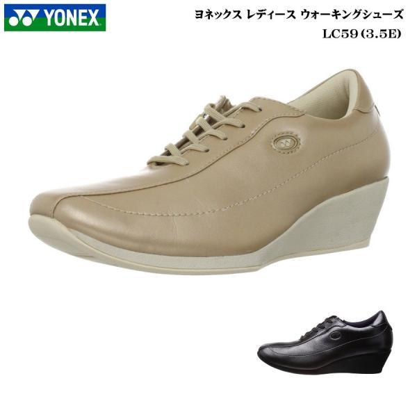 ヨネックス パワークッション ウォーキングシューズ レディース 靴/LC59/LC-59/パールベージュ/パールチャコール/3.5E/YONEX|55fujiya