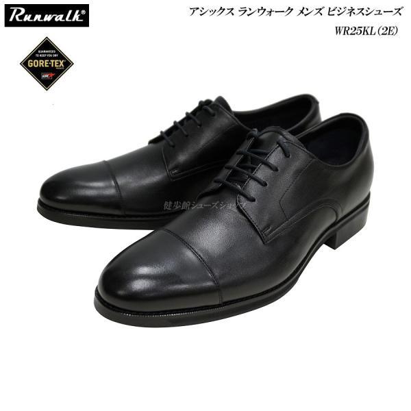 アシックス/ランウォーク/メンズ/ビジネスシューズ/靴/WR25KL/WR-25KL/ブラック/2E/asics/Runwalk/内羽根ストレートチップ|55fujiya