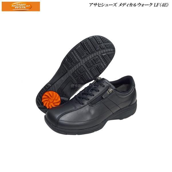 アサヒシューズ/レディース/ウォーキング/メディカルウォーク/LF/ブラック/KV77074/4E/カンボジア製/ASAHI Medeical Walk/|55fujiya