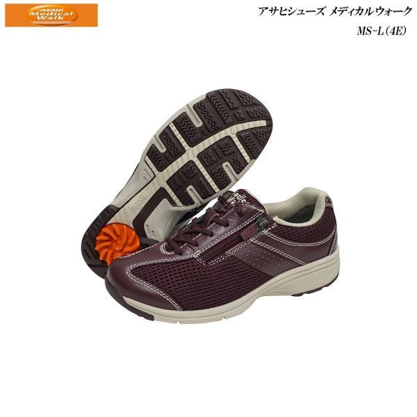 アサヒ メディカルウォーク/レディース/ウォーキング/メディカルウォーク/MS-L/ワイン/KV77192/4E/カンボジア製/ASAHI Medeical Walk/ 55fujiya