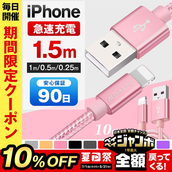 iPhoneケーブル 1m Type-Cケーブル microUSBケーブル 高品質素材採用 他0.5mの画像