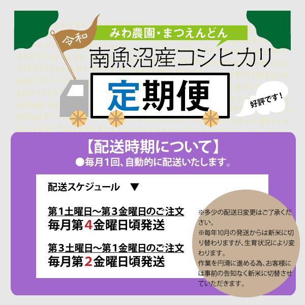 【定期便】玄米5kg×6回(6カ月コース)南魚沼産コシヒカリ|5602miwa|02