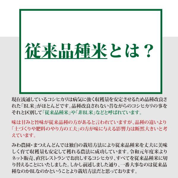 令和元年度 玄米10kg(5kg×2袋) 南魚沼産コシヒカリ|5602miwa|07
