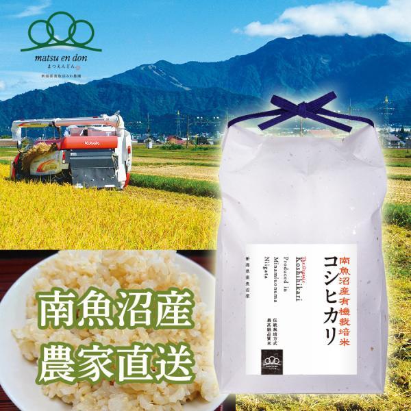 令和元年度 玄米 5kg 高級有機米コシヒカリ 5602miwa