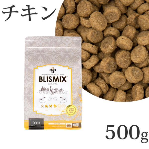 ブリスミックス 猫用 チキン 500g