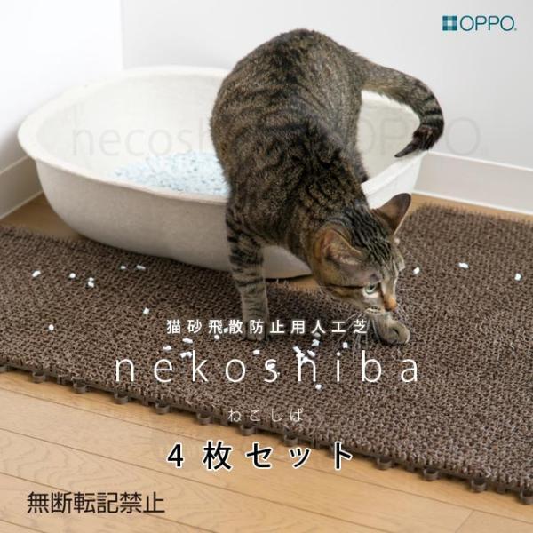 猫砂飛散防止用人工芝 necoshiba
