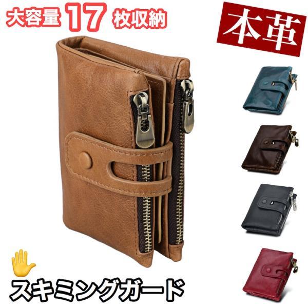 財布メンズ二つ折り本革レザー牛スキミング防止素材