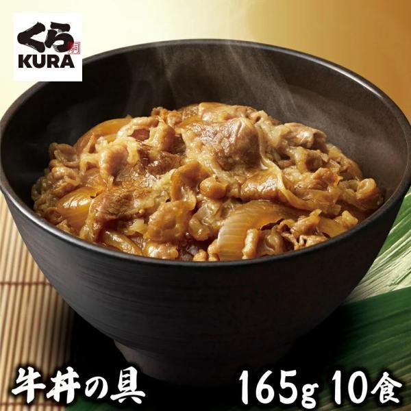 牛丼 の具 10食 セット 165g /食  くら寿司 無添加 魚介だし コク 旨み お手軽 簡単 真空パック 本格 まとめ買い