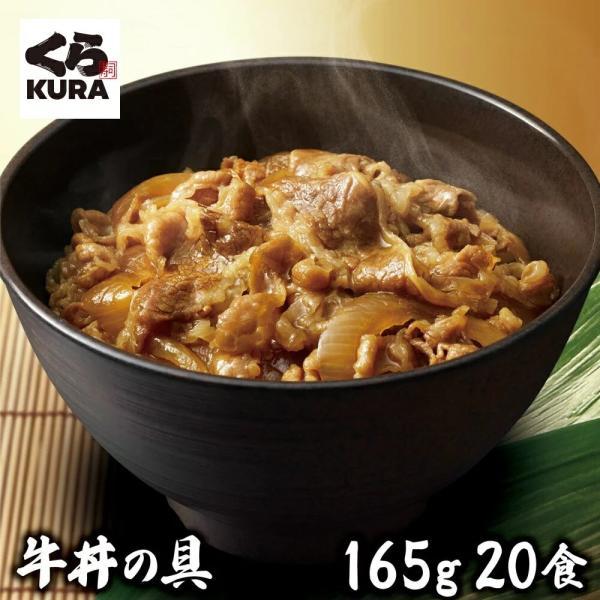 牛丼 の具 20食 セット 165g /食 くら寿司 無添加 魚介だし コク 旨み お手軽 簡単 真空パック 本格 まとめ買い