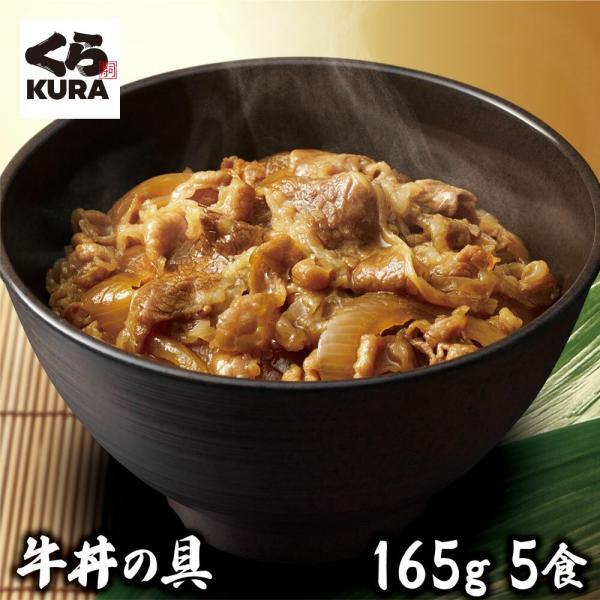 牛丼 の具 5食 セット 165g /食 くら寿司 無添加 魚介だし コク 旨み お手軽 簡単 真空パック 本格 まとめ買い
