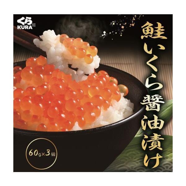 鮭 いくら 醤油漬け 60g×3個  くら寿司 無添加 大粒 厳選 サケ 鮭卵