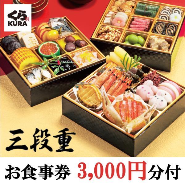 610kura_osechi--3