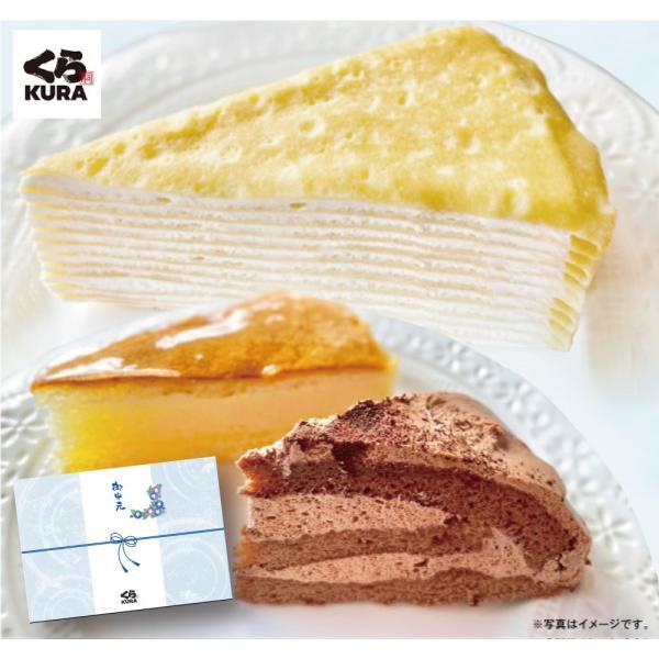 お中元 夏ギフト のし付き くら寿司 濃厚ミルクレープ 8個 チーズケーキ 6個 チョコケーキ 6個  人気ケーキ詰合せセット スイーツ デザート