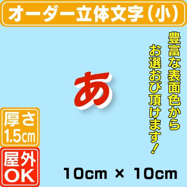 厚さ1.5cmカルプ文字(小)