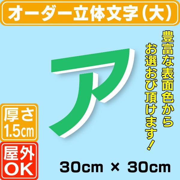 厚さ1.5cmカルプ文字(大)