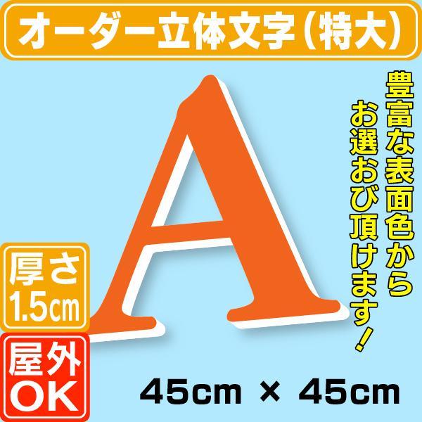 厚さ1.5cmカルプ文字(特大)