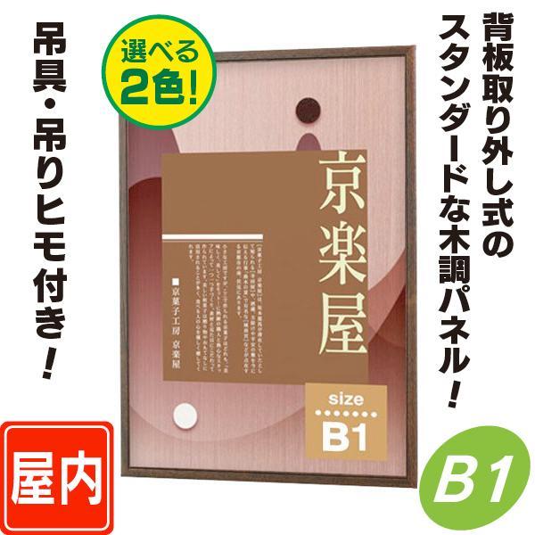 """背板取り外し式額縁/B1"""" width="""