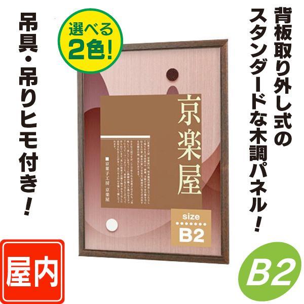 """背板取り外し式額縁/B2"""" width="""