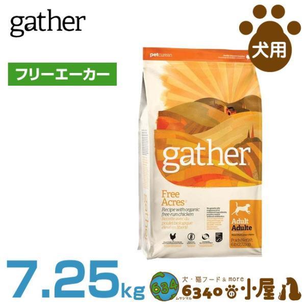 ギャザー GATHER 犬用 フリーエーカー 7.25kg (ドライフード 総合栄養食 ドッグフード ペットフード)|6340-11