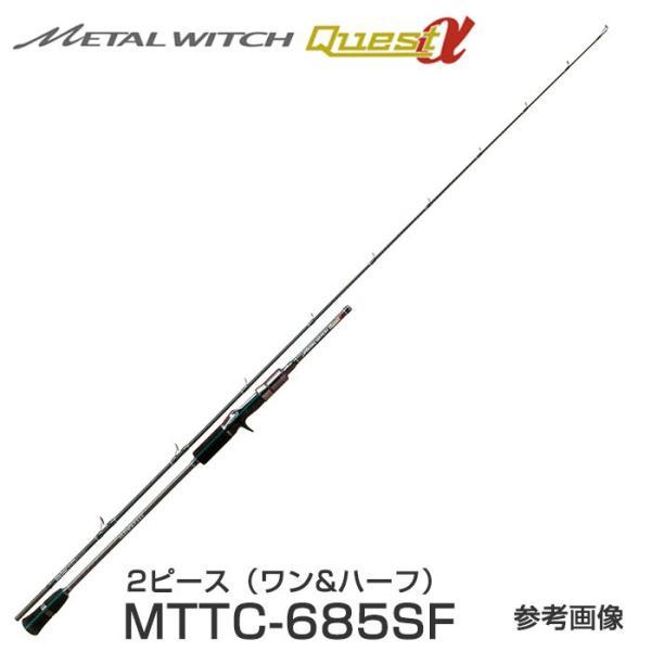 パームス メタルウィッチクエストα MTTC-685SF ベイト 2ピース(1&ハーフ) スロー&フォール|6977