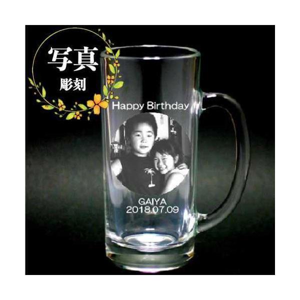 名入れ ビールジョッキ 写真 イラスト 彫刻 誕生日 記念日 母の日 敬老の日 父の日 ギフト プレゼント 7-colors