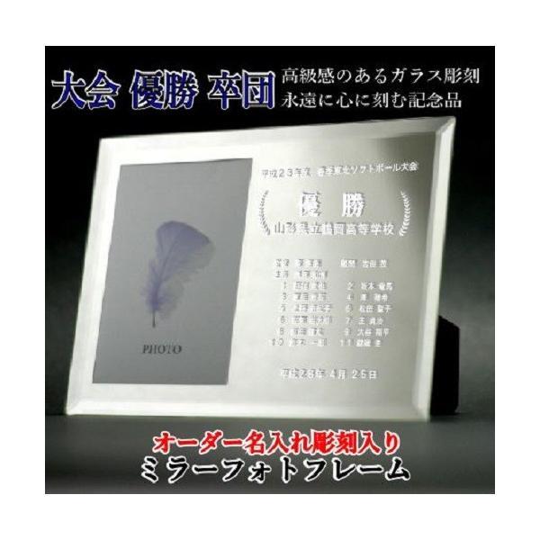 大会 記念 優勝盾 名入れ ミラー フォトフレーム 横 記念品 ギフト プレゼント 写真立て 7-colors