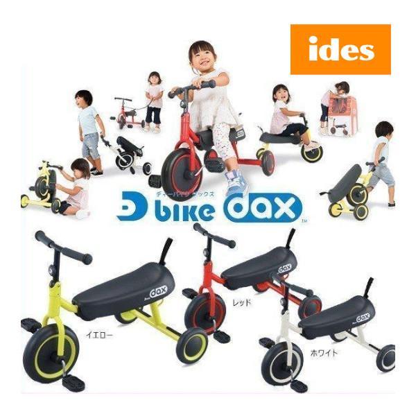 三輪車 2歳 3歳 1歳半 折りたたみ ディーバイク ダックス D-bike dax アイデス 子供 おもちゃ 乗り物 足けり キッズ 子供 誕生日プレゼント 一部地域送料無料