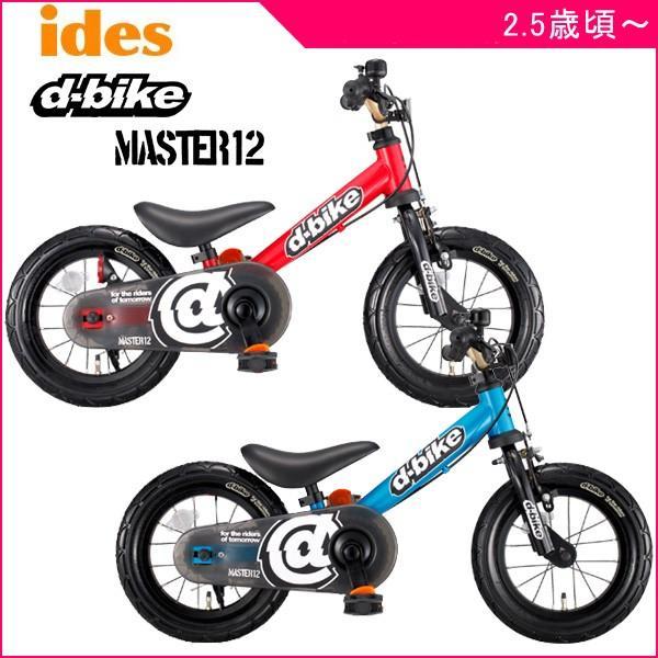 子ども用自転車 D-Bike Master 12 ディーバイク マスター 12 アイデス 乗り物 足けり バランスバイク キッズ 誕生日 プレゼント 一部地域送料無料 クリスマス|716baby