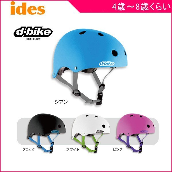 子ども用自転車 三輪車 ディーバイク キッズヘルメットS アイデス D-Bike 乗物 のりもの キッズ 足けり 乗用 セーフティ 安全 公園 ママ