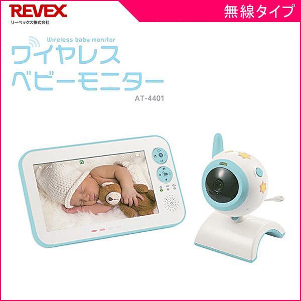 ベビーモニター ワイヤレスベビーモニター AT-4401 手動タイプ 赤ちゃん ベビー 新生児 baby セーフティ 出産祝い ギフト 育児 ペット 人気 一部地域送料無料