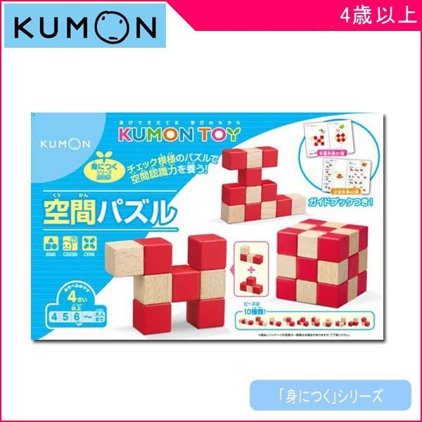 子ども用パズル 空間パズル くもん出版 KUMON 公文 知育玩具 学習 積木 木製 おもちゃ 誕生日 ギフト お祝い プレゼント キッズ 男の子 女の子 716baby