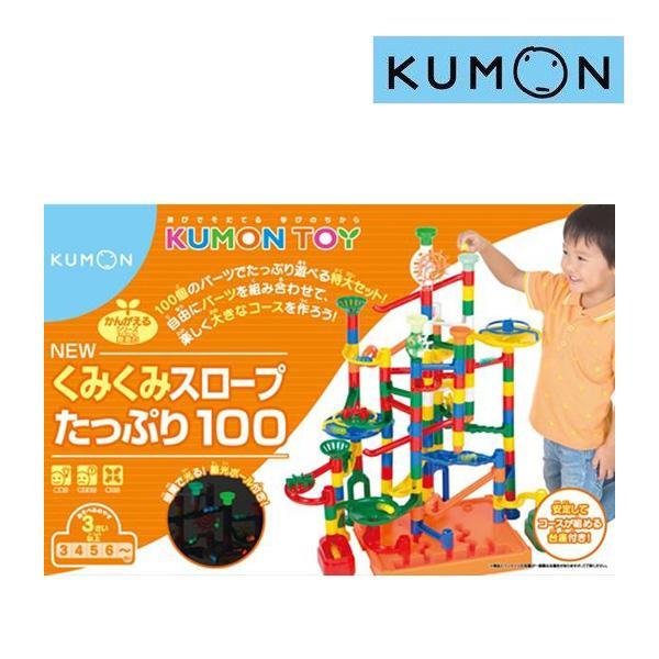 知育玩具 NEWくみくみスロープたっぷり100 くもん出版 KUMON 公文 おもちゃ 学習玩具 指先遊び キッズ 誕生日 ギフト プレゼント お祝い 学習