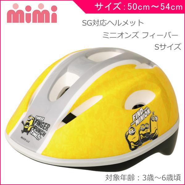 正規品 ヘルメット キッズ S 3歳 SG対応ヘルメット ミニオンズ フィーバー Sサイズ 子供 キッズ 自転車 三輪車 バランスバイク ギフト kids baby
