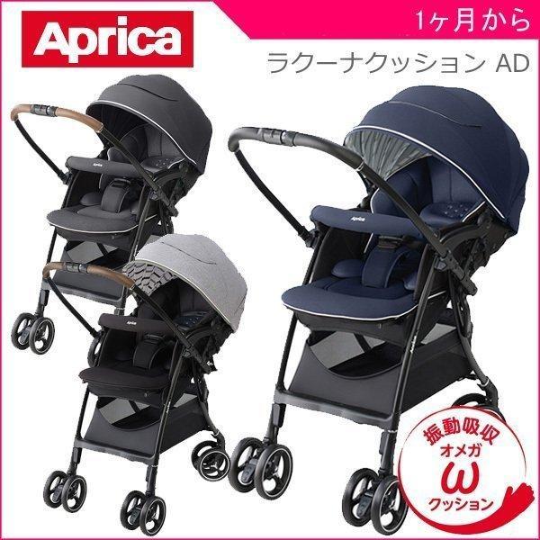 ベビーカーA型ラクーナクッションADアップリカapricalaxuna新生児赤ちゃんベビー子供ストローラーバギー出産準備10倍一