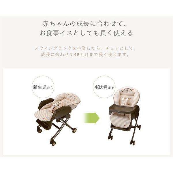ローチェア ハイローチェア ユラリズム EASY WASH ベアーハグ BE アップリカ  ポイント5倍 室内 ベビー 新生児 赤ちゃん ギフト 手動 ママ 一部地域 送料無料 716baby 04