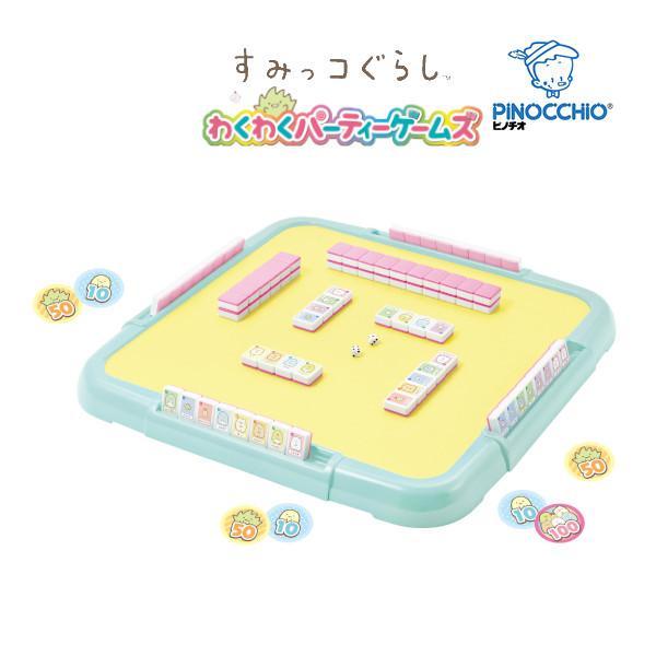 ボードゲーム 子供 すみっコぐらし わくわくパーティーゲームズ グッズ おもちゃ ドンジャラ 子ども 誕生日 プレゼント 帰省 クリスマス 人気 kids baby
