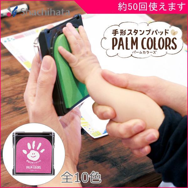 正規品 手形アート 手形スタンプ 手形スタンプパッド パームカラーズ palm colors 赤ちゃん 手形 足形 baby kids 子ども 子供 孫 シャチハタ ゆうパケット
