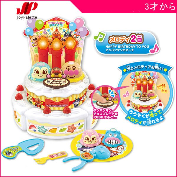 ままごとろうそくフ〜アンパンマンバースデーアイスケーキセットジョイパレットおもちゃキッズ子供誕生日ケーキプレゼントお祝いギフトご