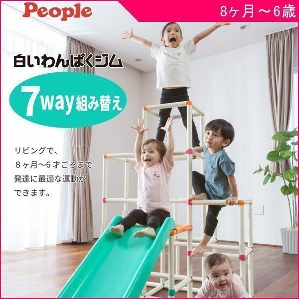 室内遊具 家庭用 アスレチック 白いわんぱくジム ジャングルジム 室内 ピープル おもちゃ 滑り台 室内遊び 3歳 4歳 1歳児 誕生日プレゼント  キッズ 子供 ギフト