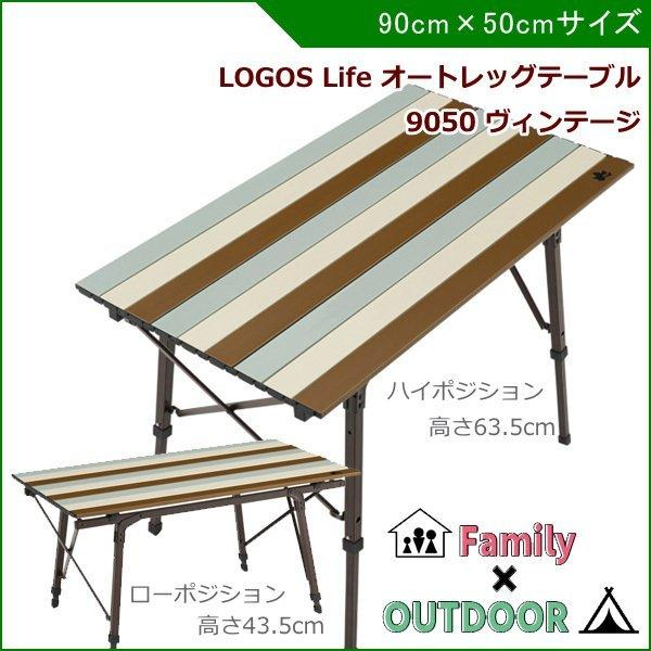 正規品 アウトドアテーブル 折りたたみ 90cm LOGOS Life オートレッグテーブル 9050 ヴィンテージ アウトドア キャンプ BBQ ファミリー 子供 一部地域送料無料