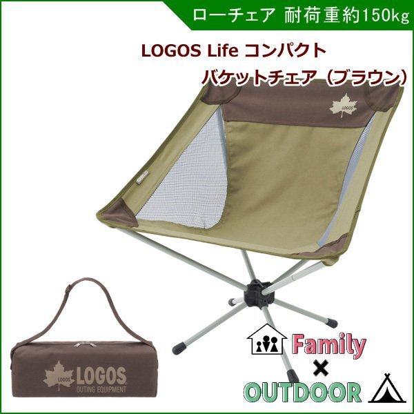 アウトドア チェア コンパクト 子供 軽量 LOGOS Life コンパクトバケットチェア ブラウン ロゴス ローチェア キャンプ アウトドア ファミリー