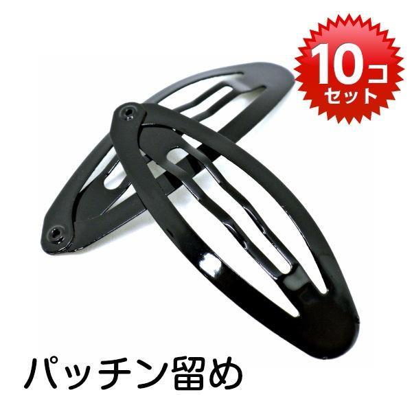 ヘアピン パッチン 黒 シンプル スリーピン 10個 セット 髪留め ブラック  6cm 5cm 無地