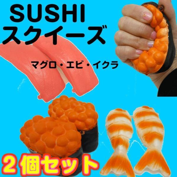 スクイーズ すし マグロ いくら エビ 寿司 2個セット 低反発 ストラップ メール便不可 レターパックプラス配送