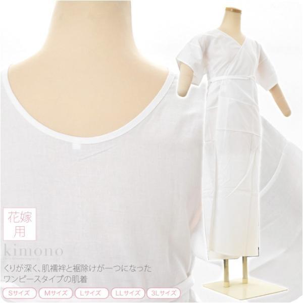 和装下着 花嫁用着物スリップ ワンピース肌着肌襦袢 日本製 大人 レディース 女性 メール便OK 10018965|753ya