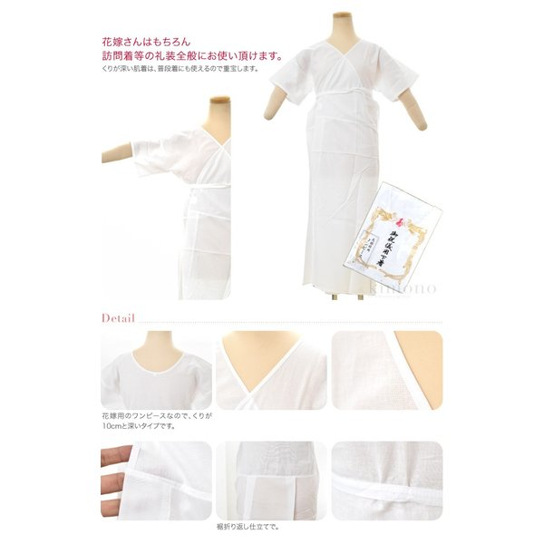 和装下着 花嫁用着物スリップ ワンピース肌着肌襦袢 日本製 大人 レディース 女性 メール便OK 10018965|753ya|02