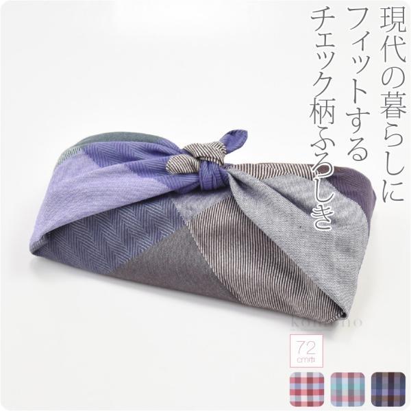 プレミアムSALE 風呂敷 通常 サイズ 日本製 むす美 70チェック 72cm 全3色 ミニバッグ エコバッグ レジ袋 菓子折 瓶包み 大人 レディース 女性